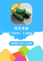 ̹��Ӣ�ۼ����ս����(Tank Hero��Laser Wars)�������v1.5.7