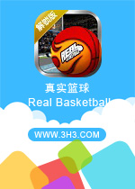 ��ʵ�������(Real Basketball)���ƽ��v1.4.8
