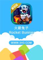 火箭兔子电脑版