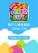 餐厅之城电脑版