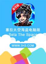 塞拉太空海盗电脑版(Sela The Space)安卓破解修改金币版v1.0
