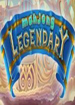传奇麻将(Legendary Mahjong)破解版v1.0