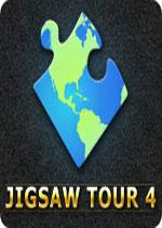 世界巡回拼图4
