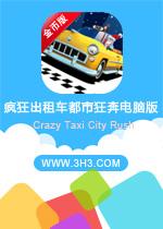 疯狂出租车都市狂奔电脑版(Crazy Taxi City Rush)安卓无限金币版v1.6.2