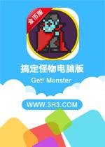 搞定怪物电脑版(Get! Monster)安卓修改金币版v1.5.1