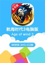 航海时代3电脑版(Age of wind 3)安卓破解金币版v2.01