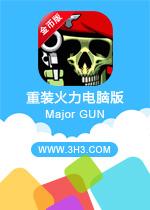 重装火力电脑版(Major GUN)安卓修改金币版