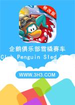 �����ֲ�ѩ�������(Club Penguin Sled Racer)�������v1.3.0