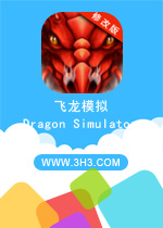 �w��模�M��X版(Dragon Flight Simulator 3D)安卓解�i修改版v1.0.1