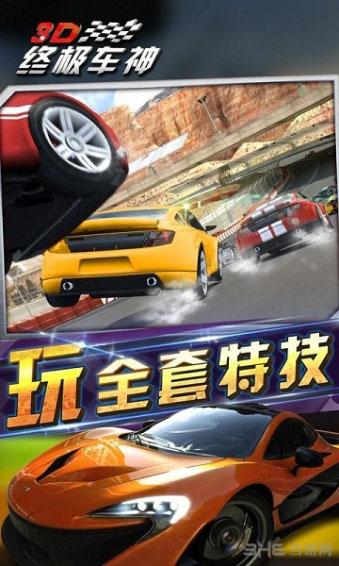 3D终极车神电脑版截图2
