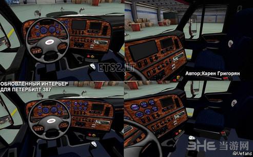 欧洲卡车模拟2彼得比尔特387内饰MOD截图0
