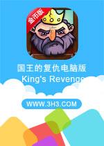 国王的复仇电脑版(King's Revenge)安卓破解无敌金币版v1.0