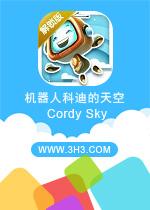 机器人科迪的天空电脑版(Cordy Sky)安卓修改版v17608