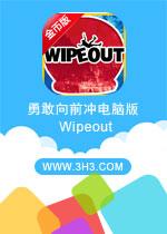 勇敢向前冲电脑版(Wipeout)安卓破解金币版v1.2