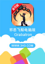 邪恶飞船电脑版(Grabatron)安卓破解金币版v1.5.5