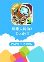 机器人科迪2电脑版(Cordy 2)安卓中文破解版v7765