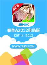 拳皇A2012电脑版(KOF-A 2012)安卓无限金币版v1.0.3