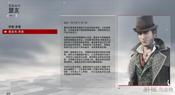 刺客信条:枭雄4号升级档+破解补丁截图0