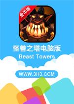 怪兽之塔电脑版