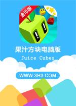 果汁方块电脑版(Juice Cubes)安卓修改破解金币版v1.54.01