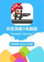 百变英雄3电脑版