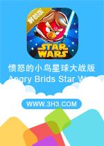 愤怒的小鸟星球大战版电脑版(Angry Brids Star Wars)安卓解锁版v1.5.3