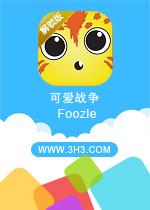 可爱战争电脑版(Foozle)安卓破解版v1.4