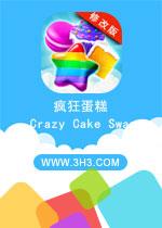 疯狂蛋糕电脑版(Crazy Cake Swap)安卓破解修改版v1.02.2