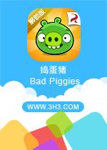 捣蛋猪电脑版(Bad Piggies)安卓破解版v1.8.0