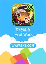 亚特战争电脑版(Arel Wars)安卓破解版v1.0.2