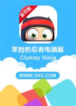 笨拙的忍者电脑版(Clumsy Ninja)安卓修改无限钻石版