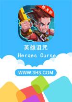 英雄诅咒电脑版