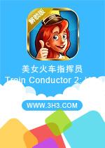 ��Ů��ָ��Ա����(Train Conductor 2: USA)�������v1.4
