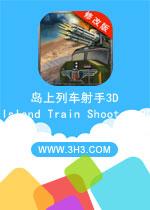岛上列车射手3D电脑版