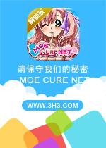 请保守我们的秘密电脑版(MOE CURE NET)安卓解锁版v1.1