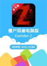 僵尸回廊电脑版(Corridor Z)安卓破解金币版v1.0.2