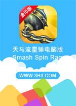 天马流星锤电脑版(Smash Spin Rage)安卓破解金币版v1.0