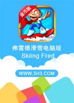 弗雷德滑雪电脑版(Skiing Fred)安装破解金币版v1.0.0