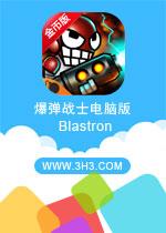爆弹战士电脑版(Blastron)安卓破解内购修改版v1.0.0
