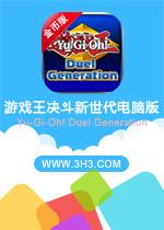 游戏王决斗新世代电脑版(Yu-Gi-Oh! Duel Generation)安卓无限金币版v1.06