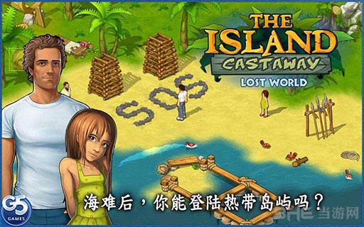 孤岛余生遗失的世界电脑版截图3
