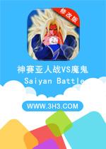 神赛亚人战VS魔鬼电脑版(Saiyan Battle)安卓无限金币修改版v1.2.1