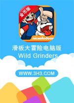 滑板大冒险电脑版(Wild Grinders)安卓破解金币版v1.3.2