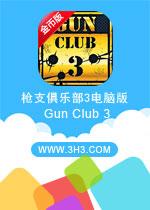 枪支俱乐部3电脑版