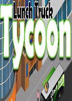 餐车大亨(Lunch Truck Tycoon)PC硬盘版
