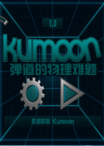 Kumoon:弹道的物理难题(Kumoon:Ballistic Physics Puzzle)中文版v1.0.9
