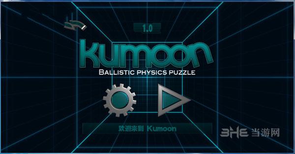 Kumoon:弹道的物理难题截图0