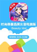 时尚偶像选美女皇电脑版(Beauty Idol)安卓修改破解无限金币版