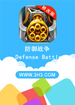 ����ս����԰�(Defense Battle)��׿���޽���ƽ��v1.0