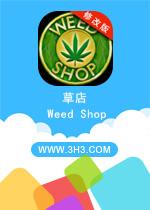 草店电脑版(Weed Shop)安卓无限金币破解版v1.52